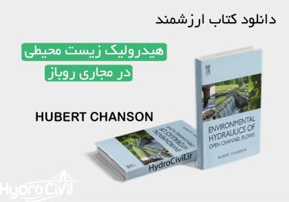 دانلود رایگان کتاب هیدرولیک زیست محیطی در کانال های روباز هیوبرت چانسون